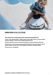 BMW KIDS COLLECTION 2018-2020